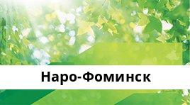 Сбербанк Доп.офис №9040/01400, Наро-Фоминск