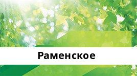 Сбербанк Доп.офис №9040/01901, Раменское