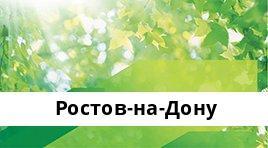 Сбербанк Доп.офис №5221/0370, Ростов-на-Дону